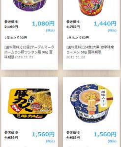 急ぎ!!カップ麺が送料無料で激安!!!