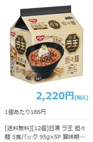 ラ王 担々麺60食がコミ2220円!!ロレアル0円プレゼントも♪