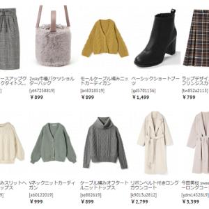 ケーブル編みニットカーデがコミ99円!?