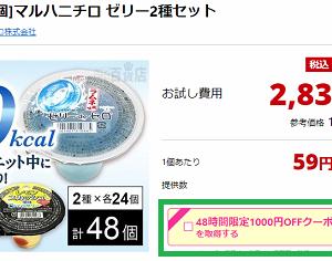 マルハニチロのゼリーが1個あたり38円@@!!