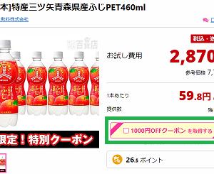 1000円OFFクーポンでお得♪三ツ矢48本!!