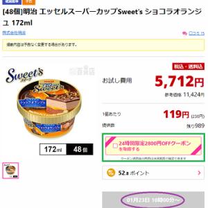 お得過ぎ♪♪2800円OFFクーポン!!