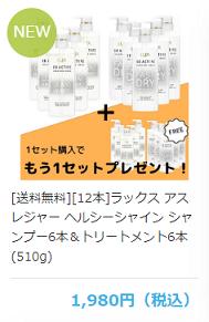 これは安すぎ@@!ラックスのシャンプー&トリートメント計24本がコミ1980円!!
