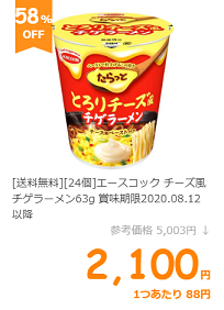 安い♪♪エースコック チーズ風チゲラーメン24個!