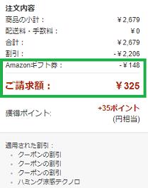 80%OFF&実質タダでポチ!!!