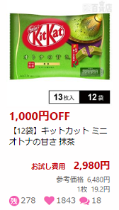 キットカットが1000円OFFクーポンでお得!!