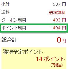 ポチ♪♪コミ494円!!アースのレーススカート♡