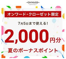 2000ポイントプレゼント♪♪タダポチできました!