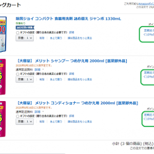 Amazon!タイムセール&クーポン&定期便&まとめ買いでお得過ぎ@@!!!