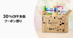 Amazon!!50%OFFクーポン♪ パントリーがお得@@!