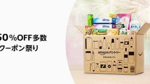 Amazon!50%OFFクーポンが大量に出てます!!!