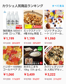 リンツチョコレート4種16個がコミ117円で買えました♪♪