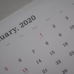 2020年を迎えるにあたって用意したモノは。
