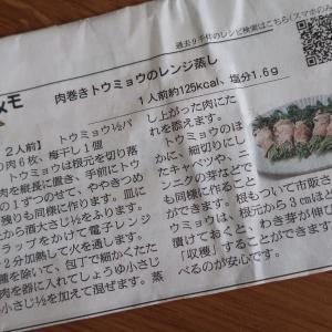 朝日新聞「料理メモ」第二弾。暑い夏には梅干しを。