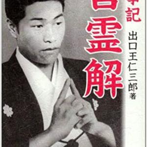 近代宗教界の666の獣「出口王仁三郎」