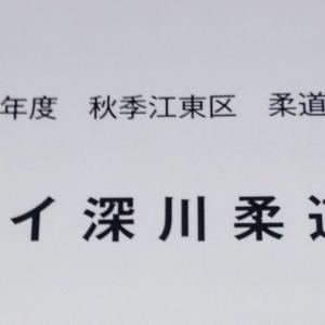 令和元年度 秋季江東区柔道大会