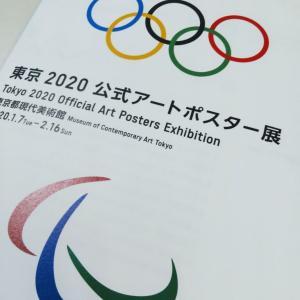 東京2020オリンピック展へ