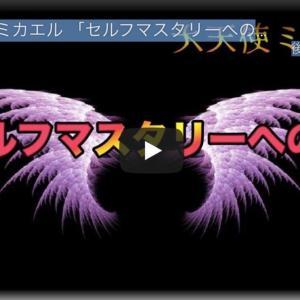 (動画) 大天使ミカエル 「セルフマスタリーへの道」