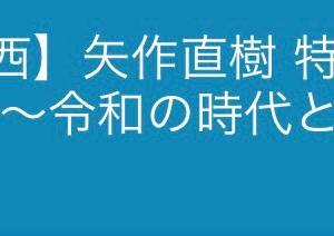 矢作直樹さん告知です! 関西特別講演会 令和元年12月21日