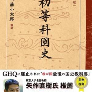 産経ニュース  戦時中の小学生が学び、GHQが廃止した歴史教科書、『初等科国史』復刻版刊行