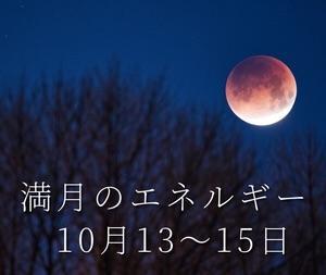満月のエネルギー(10月13日14日15日)/愛知ソニア