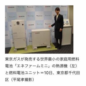 東京ガスが世界最小サイズとなる家庭用燃料電池「エネファームミニ」を今月30日から販売する。