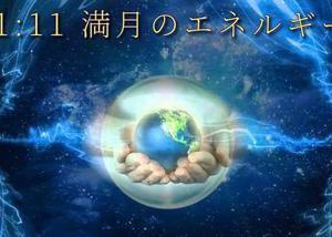 11:11. 満月のエネルギー<11日12日13日>愛知ソニア