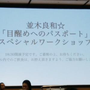 """""""11/19(火)並木良和ワークショップ備忘録"""""""
