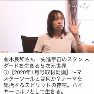 並木良和さん マスターソウルとは何か? アネモネTV