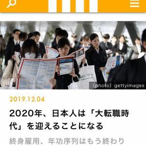 2020年、日本人は「大転職時代」を迎えることになる 終身雇用、年功序列はもう終わり