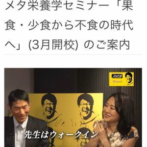 福田カレンさんのスピリチュアルな話と矢作直樹氏の収録の様子