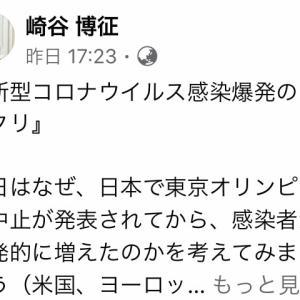 """""""『新型コロナウイルス感染爆発のカラクリ』"""""""