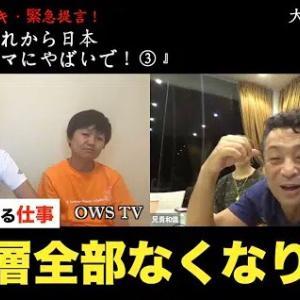 """""""これから日本ほんまにヤバイで! 【バリのアニキ緊急提言③】"""""""