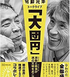 船瀬俊介氏と秋山佳胤氏がこの記念すべき転換期に語り尽くす!
