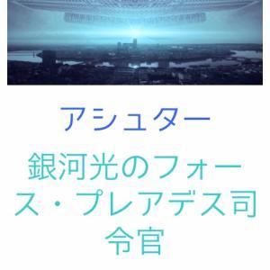 宇宙船とザ・イベント by アシュター  by LM
