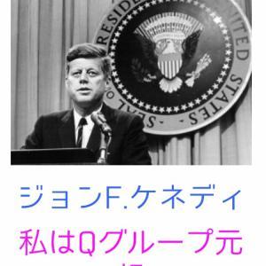 ジョンF・ケネディ 私はQグループ元祖