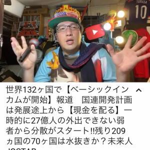 ジヨウスター ベーシックインカム続報  7/24