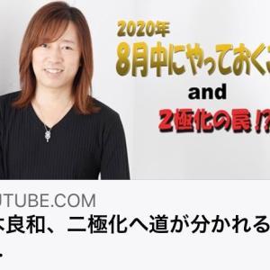 並木良和、8月中にやっておくこと&二極化の罠⁉︎  Youtube