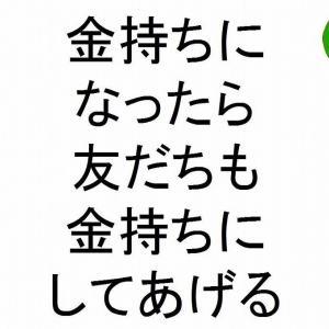 斎藤一人さん、 金持ちになったら、 友だちも 金持ちにしてあげる