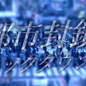 緊急放送続報!9/18付け いよいよカウントダウンか?!