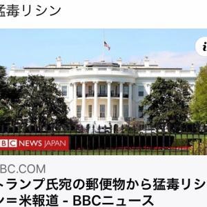 トランプ氏宛の郵便物から猛毒リシン=米報道-BBCニュース