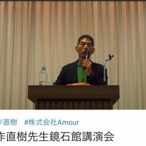 矢作直樹先生鏡石館講演会 YouTube