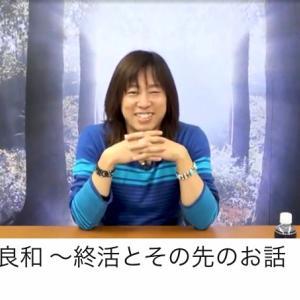 並木良和〜終活とその先のお話〜