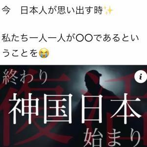 【神国日本】日本復活!!!あなたの貴重なお時間6分下さい。〜日本人でよかった! YouTube