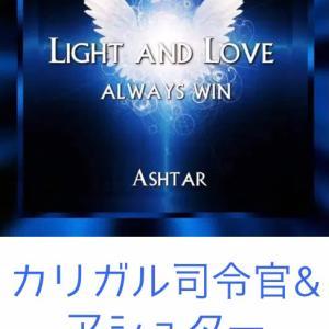 アシュター緊急メッセージ/光る瞬間/あなたの光が必要 ほか