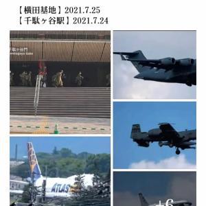 横田基地にトランプ軍、千駄ヶ谷に自衛隊、東京五輪中も大量逮捕続く!