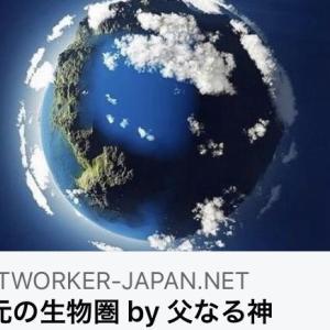 5次元の生物圏/2021年秋/自由/スターシード