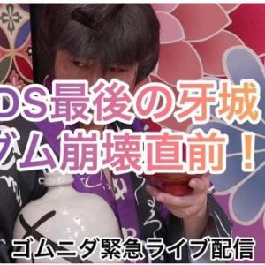 ゴムニダライブ DS最後の牙城 三○ダムがついに崩壊直前!!!