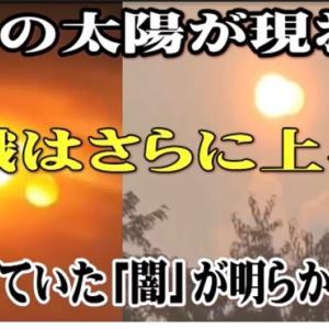 動画 2つの太陽が現れて意識はさらに上昇し、隠されていた「闇」が明らかになる