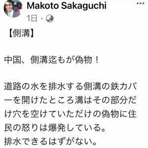 07/29 トランプ関連と日本の今 byサカグチさん